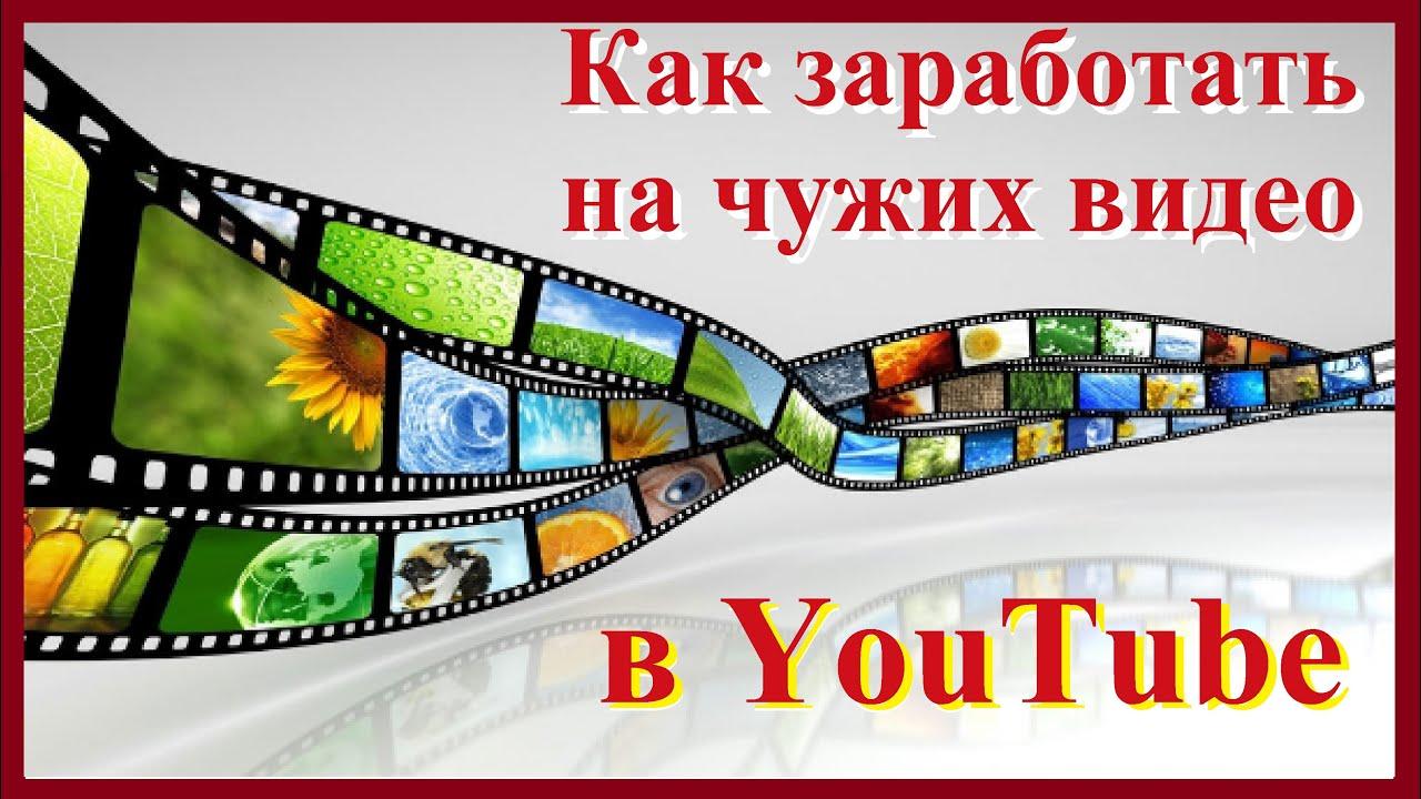 способ заработка в интернет видео