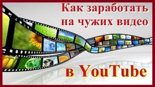 КАК ЗАРАБОТАТЬ НА ЧУЖИХ ВИДЕО В YOUTUBE?! Способ заработка в интернете с нуля(КАК ЗАРАБОТАТЬ НА ЧУЖИХ ВИДЕО В YOUTUBE?! Способ заработка в интернете с нуля. https://youtu.be/JKOIN9pbCFc --------- - Турбо Прод..., 2016-06-17T10:48:46.000Z)