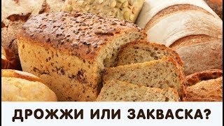 Домашний хлеб на дрожжах или закваске?