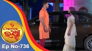 Ama Ghara Laxmi | Full Ep 736 | 14th Sept  2018 | Odia Serial - TarangTV