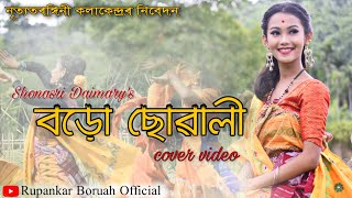 BODO SUWALI ।। SHONASRI DAIMARY ।। COVER VIDEO