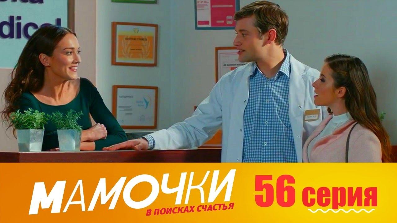 Мамочки - Серия 16 сезон 3 (56 серия) - комедийный сериал HD