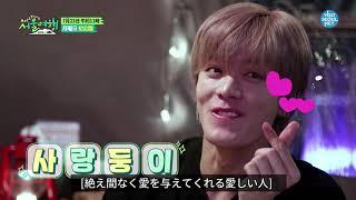 [ティーザー] NCTとともにソウル旅行出発 thumbnail