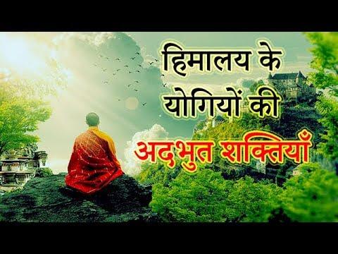 हिमालय के योगियों की अदभुत शक्तियॉं   Himalayan Yogi Miracle   Hindi
