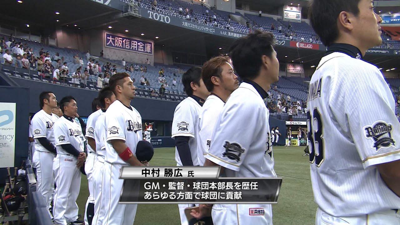 PacificLeagueMovie 【プロ野球パ】オリックス元GM中村勝広さんを悼み、黙とう捧