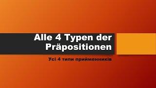 Які 4 типи прийменників є в німецькій мові? Урок 47.