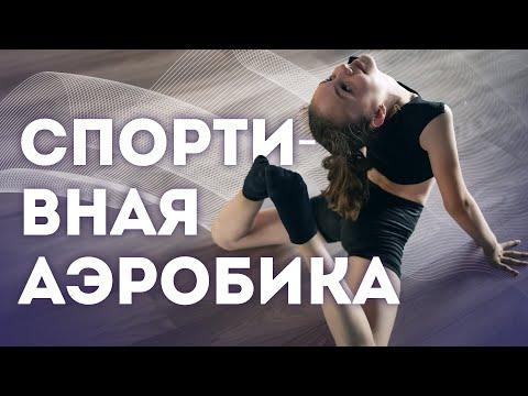 СПОРТИВНАЯ АЭРОБИКА - ОТБОР ВСЁ ЖЁСТЧЕ!