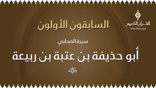 السابقون الأولون مع د. محمد عياش الكبيسي  ،، حول سيرة الصحابي أبو حذيفة بن عتبة