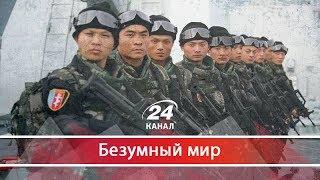 Безумный мир. Китай