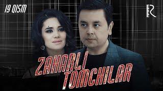 Zaharli tomchilar (o'zbek serial) | Захарли томчилар (узбек сериал) 19-qism