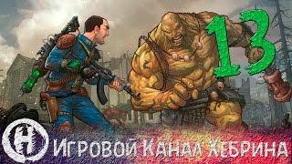 Прохождение Fallout 2 - Часть 13 (Ремонт реактора)