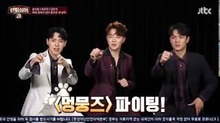 ■아이즈연습실■ JTBC 팬텀싱어3 8회 방송출연영상