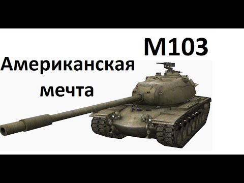 доме американский американский танк последней модели садик