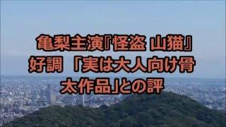 亀梨和也(29才)が神出鬼没の天才怪盗役で主演している『怪盗 山猫』(...