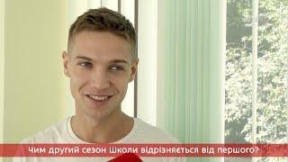 Динаміка, інтриги та кохання – Олександр Петренко про 2 сезон #ШКОЛА
