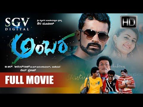 Ambara - Kannada Full HD Movie | Loose Mada Yogesh, Bhama | Kannada Movies New 2019 | Kannada Cinema