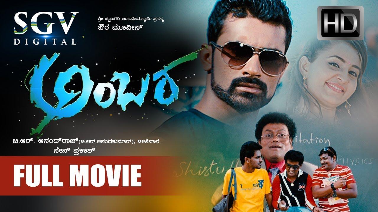 Download Ambara - Kannada Full HD Movie | Loose Mada Yogesh, Bhama | Kannada Movies New 2019 | Kannada Cinema