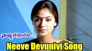 Video Nuvvu Vasthavani Songs - Neeve Devunivi - Akkineni Nagarjuna, Simran Bagga  - Ganesh Videos download MP3, 3GP, MP4, WEBM, AVI, FLV Agustus 2017
