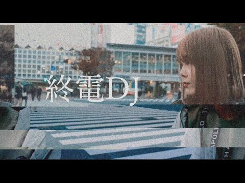 Made in Me. - 終電DJ  【Music Video】