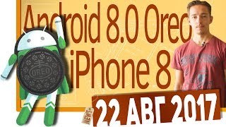 Android 8.0 Oreo, iPhone 8/X, Meizu M6 Note, Xiaomi Redmi Note 5A