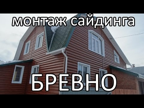 Монтаж металлосайдинга БРЕВНО в Тюмени