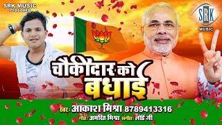 Aakash Mishra | Chaukidar Ko Badhai | Garv Baate Desh Ke Hamar Ho | Celebration 2019