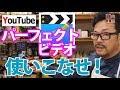 【Youtuber】ユーチューバーになるためのパーフェクトビデオの使い方 その1(編集編)