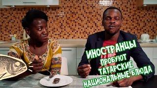 Иностранцы пробуют блюда татарской кулинарии  |  Громкие рыбы