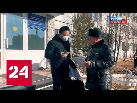 Россия избавилась от коронавируса. 60 минут от 12.02.20