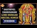 Download Lord Murugan Tamil Devotional Songs | Sakthivel Dharisanam Tamil Songs Jukebox | Devotional TV MP3 song and Music Video