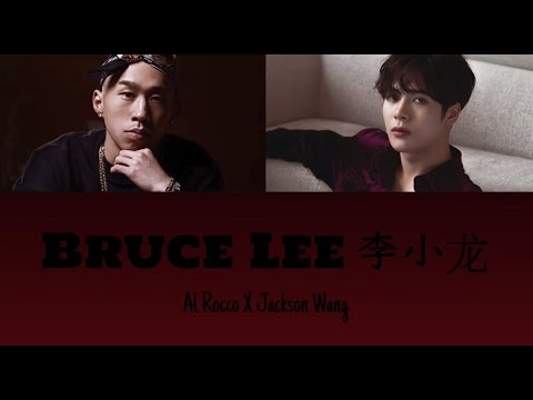 Al Rocco X Jackson Wang 王嘉尔 - Bruce Lee 李小龙 [Lyrics w/ Eng Trans]