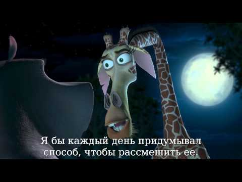 Madagascar Escape 2 Africa 2008 BluRay 1080p x264 DTS Rus Ukr WiKi 00 54 17 00 55 03~1