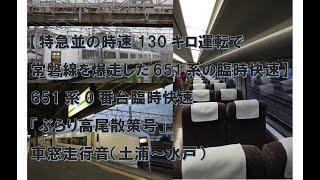 【特急ダイヤで爆走】651系0番台快速ぶらり高尾散策号走行音(土浦~水戸)