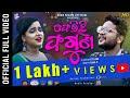 Gambar cover Ferichi Faguna | Full Song | Raja D | Asad Nizam | Kuldeep Pattanaik | Aseema Panda | D Films
