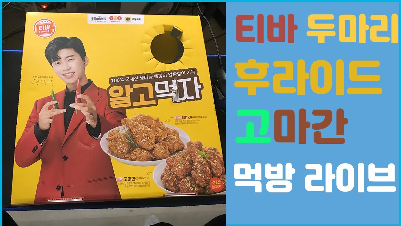 티바 두마리 치킨 후라이드, 고마간 먹방! 배고파요....포토카드 오픈
