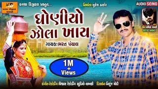 Bharat Panchal    Ghoniyo Jola Khay (ઘોણીયો ઝોલા ખાય) New Song    Kavya digital