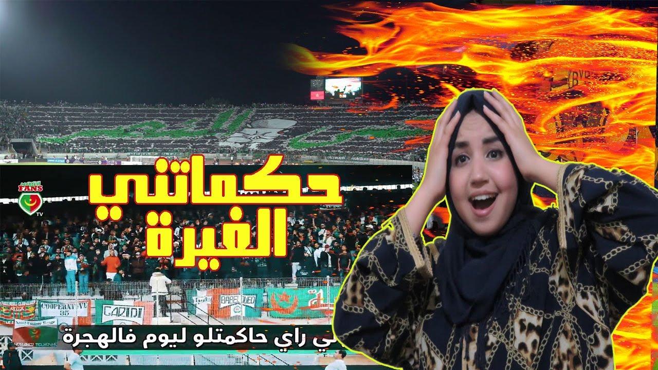 Photo of أحسن أغنية كرة قدم جماهير فريق الرجاء العالمي ضد جماهير فريق مولودية الجزائر – الرياضة