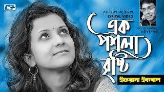 Ek Posla Bristy | Ifrana Iqbal | Rajib Islam | Official Lyrical Video | Bangla New Song 2018