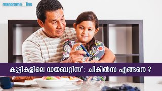 Diabetes among children, what are the treatments?