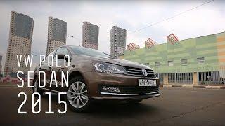 VW POLO SEDAN 2015 - Большой тест-драйв(Подписка на канал - http://www.youtube.com/user/stillavinlive?sub_confirmation=1 Ведущие «Большого тест-драйва» протестировали дважды..., 2016-04-15T08:09:11.000Z)