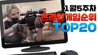 PC 온라인게임순위 TOP20 21년1월5주차 (Wee…