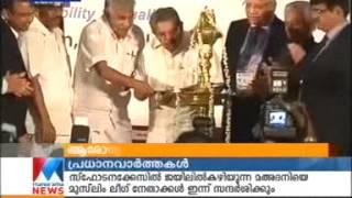 Global Healthcare Summit (Jan 1-3 2013) Kochi: Manorama News
