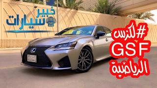 لكزس جي إس إف Lexus GS F
