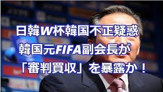 日韓W杯韓国不正疑惑 韓国元FIFA副会長が「審判買収」を暴露か!