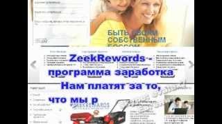 Как заработать деньги в интернете без вложений - Vlike