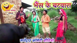 || COMEDY VIDEO || भैंस के बटवारा || हँसते-हँसते लोट पोट हो जावोगे |MR Bhojpuriya