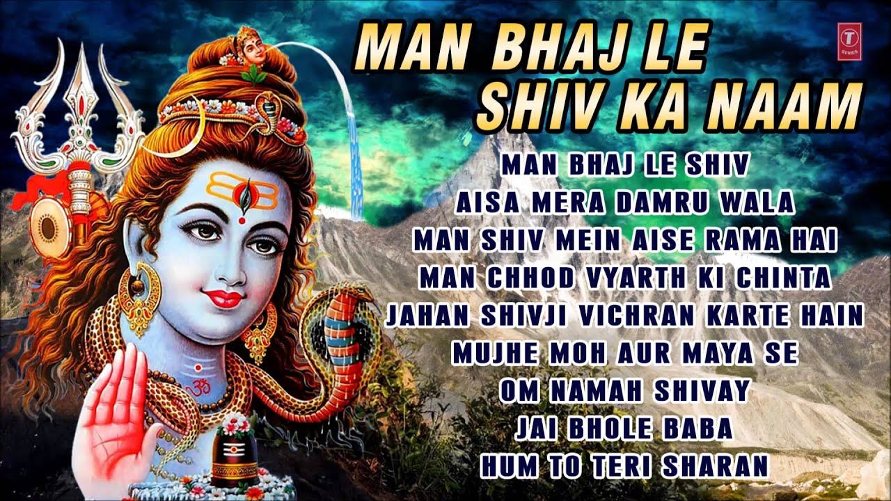 Man Bhaj Le Shiv Ka Naam, Shiv Bhajans I Full Audio Songs Juke Box