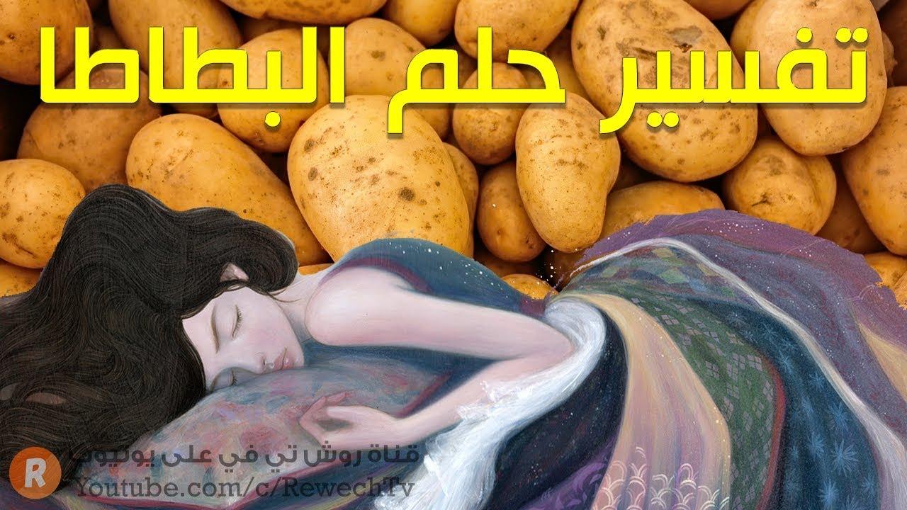 تفسير حلم البطاطا -  ما معنى رؤية البطاطا في الحلم ؟ - سلسلة تفسير الأحلام
