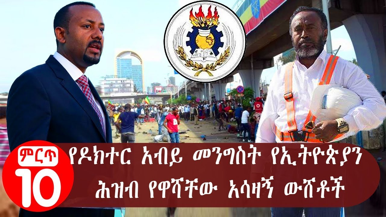 Lies told by the Dr Abiy government to the Ethiopian people