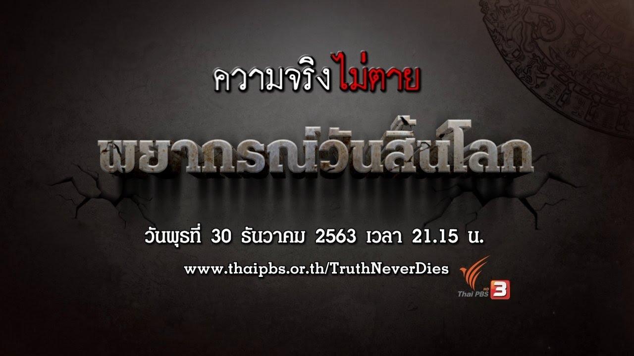พยากรณ์วันสิ้นโลก : ความจริงไม่ตาย (30 ธ.ค. 63)